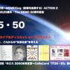 第2回 ホロス2050未来宣言〜ColleCard「IT25・50」説明会&ゲーム大会を開催します