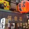 大阪、天満の銀座屋は、激安立ち飲み!!素晴らしい!