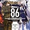 【アニメ化】ハードSF『86-エイティシックス-』紹介|感想・レビュー
