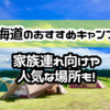 【5選!北海道のおすすめキャンプ場】慣れ親しんだ所から人気な場所も!