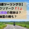 【北海道ツーリング⑨】ビックリマーク「!」の警戒標識 意味は?幽霊の噂も?