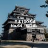 山陰唯一の現存天守、日本100名城No.64「松江城」に行ってきました