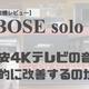 BOSE Solo 5で格安4Kテレビの音が劇的に改善するのか?|実機レビュー