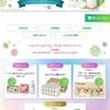 【8/31】花王ヘルシアmyリズム プレゼントキャンペーン【レシ/line】