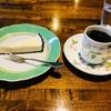 樹の花(東銀座) ~ジョンレノンゆかりのお店で美味しい珈琲を~