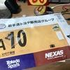 いわて盛岡シティマラソンのゼッケンが届いたよ!