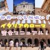 《世界で最も観光地が詰まった場所!?》イタリアのローマとバチカンをたった1日で旅する為の完全攻略マニュアル!!