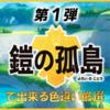 【ポケモン剣盾】鎧の孤島で出来るおススメ色違い厳選