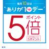 【イオン】毎月10日はありが10デー。JMB WAONなら100円=3.5マイル