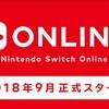 過去の名作もプレイ可能 「Nintendo Switch Online」サービス内容と料金プランを発表