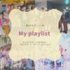 最近のプレイリスト【SEVENTEEN・TREASURE・ENHYPEN・NCT・and more】