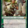 イコリア・巨獣の棲処カードプレビュー