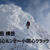 大同心ルンゼ~小同心クラック継続【八ヶ岳】