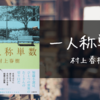 【book_50】村上春樹『一人称単数』を読んで