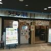 ラーメン海鳴(うなり) 博多デイトス店 / 福岡市博多区 博多駅デイトス2F 博多めん街道