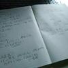 日記をつけて、しまりのない引きこもりの日々に生産性をなんて思ってる