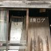 その301:店舗跡【四ツ木4連チャン3/4】