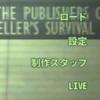 Fallout 3の日本語化を自動でやってくれるPowerShellスクリプト