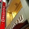 最終版】銀座・有楽町にあるダロワイヨ(DALLOYAU)銀座本店のケーキバイキング・スイ-ツブッフェ(2017年10月)♪♪♪♪♪