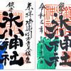 鎮守 氷川神社の御朱印(埼玉・川口市)〜「釜神様」もいらっしゃるピーカンの古社
