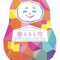 【金沢】4月3・4日、「春ららら市 2021」がしいのき緑地と本多の森公園で開催!