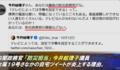 内閣改造で内閣政務官「防災担当」に任命された今井絵理子議員、台風15や台風19号にどう対応していたのだろうか