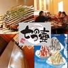 【オススメ5店】北区・有馬温泉・三田(兵庫)にあるお好み焼きが人気のお店