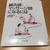 【387】なるにはBooks『鍼灸師・マッサージ師になるには』を読んでみた