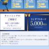 当サイト限定! Walmartカード入会で無料で12,500円ゲットチャンス!