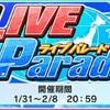 「LIVE Parade」開催!&遂にボイス実装