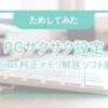 メモリがいっぱいなので、Windows純正のメモリ解放ソフトを試してみた。