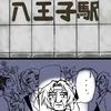 『ある山下テツローの場合』→第5話