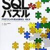 2018 SQL Puzzle 1