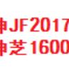 重賞予想 阪神JF2017(阪神ジュベナイルフィリーズ2017) 東京実績の馬を狙え