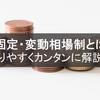 固定相場制・変動相場制とは【わかりやすくカンタンに解説!!】