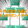 【色違い】入手方法から選ぶ!色違いポケモン入手チャート