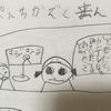 娘が母の代理で漫画を描いてくれました