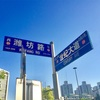 【海外旅ラン】上海編〜浦東側