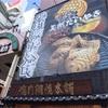 大阪府大阪市千日前「鳴門鯛焼本舗 千日前相合橋店」で初めて食べた感動の天然たい焼き