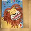 絵本紹介 ハッピーセット「ぐるぐるライオン」~4/15まで。パズルつき。ジャングルにやってきたライオンと動物たちの関わり