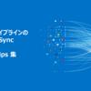 CData Sync のTips 集
