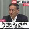 外務省が日韓請求権協定の記録を公表した意味