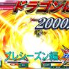ドラゴンは2000最強 プレシーズンまとめ【EXVS2XB】