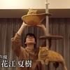 録画準備「情熱大陸」『鬼滅の刃』炭治郎役などを務める声優の花江夏樹さんが出演!!本日放送忘れるなよ!