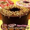 「チョコがけスーパージャンボクーヘン」がクーポン利用で52%オフ!