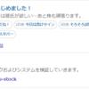 kabuさん(=kabulifeさん)の資産運用ブログが・・・