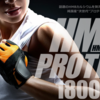 2018年!筋トレ初心者に最もお勧めできるプロテインはHMBプロテイン18000だと思う!