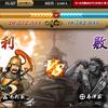 第七回 島津家 薩摩国の合戦