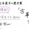 【2020年1月20日】超意訳!中学生でも読める古事記vol.2〜国生み・神生み編〜