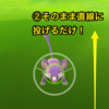 【ポケモンGO】モンスターボールの投げ方、簡単アイテム取得方法などポケモンGOの便利な裏技リスト【更新あり】
